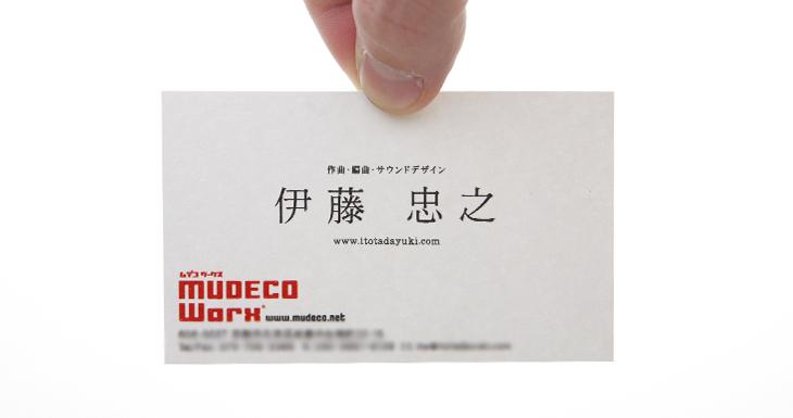 dm_mudeco_meishi
