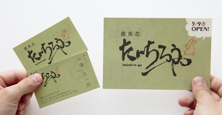 dm_taichirouya_card