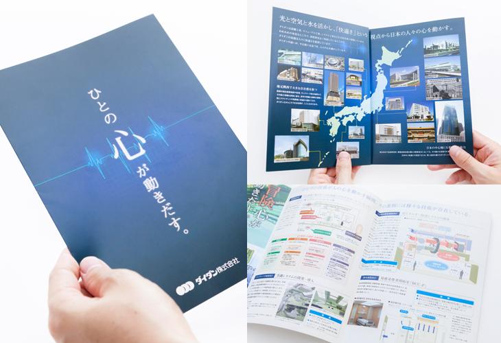 gra_daidan_leaflet