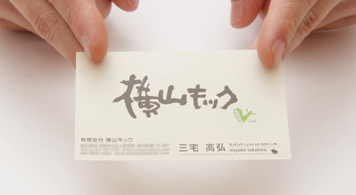 kick_meishi