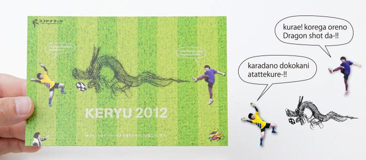 kick_nenga2012.jpg