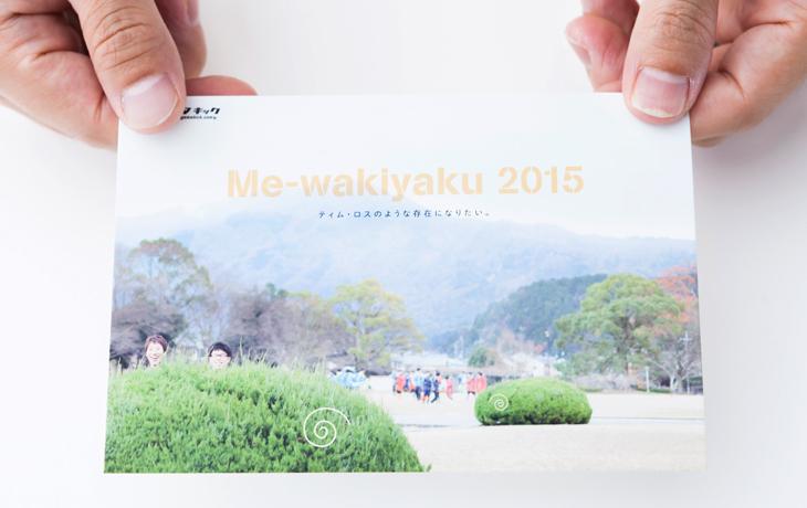 kick_nenga2015