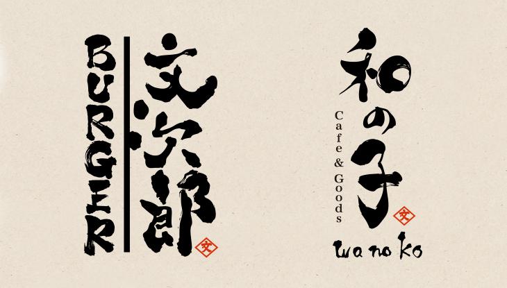 logo_bunjiro.jpg