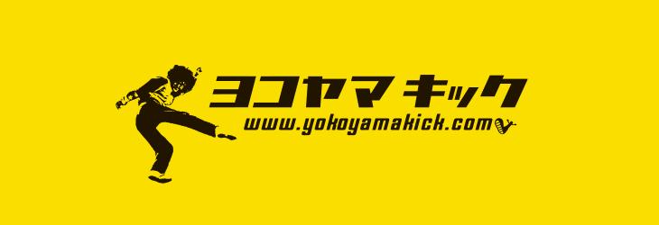 logo_kick2