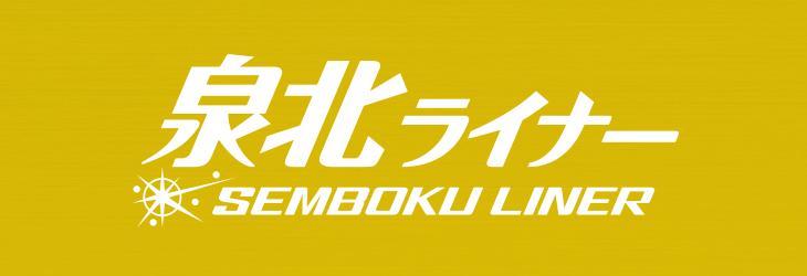 logo_semboku_liner.png