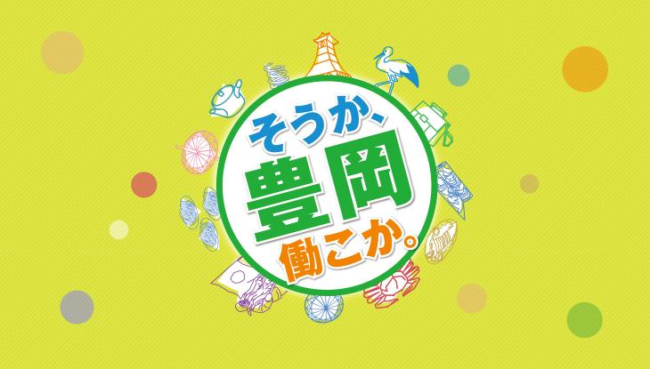 logo_toyooka