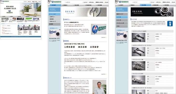 web_gohsyu.jpg