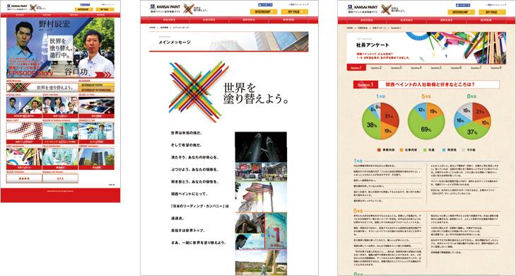 web_kansai