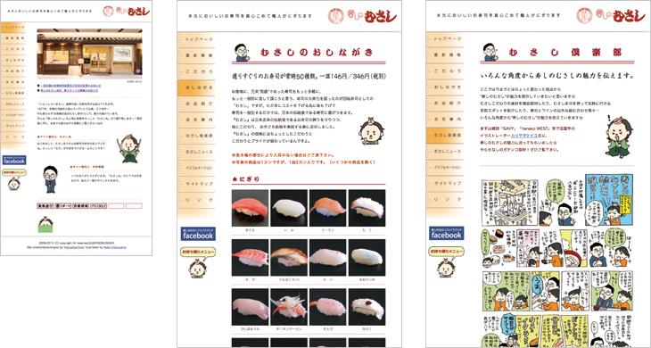 web_musashi.jpg