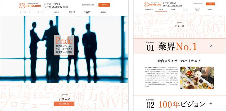web_nantsune