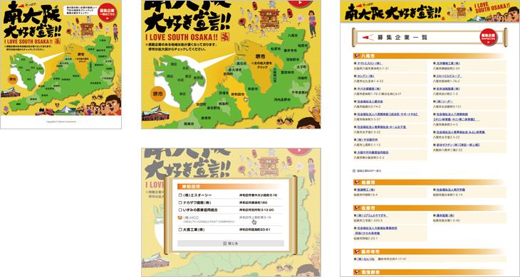 web_south_osaka2013.jpg