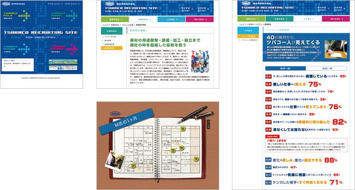 web_tsubaco.jpg