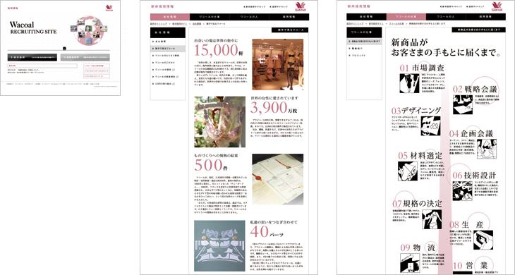 web_wacoal.jpg